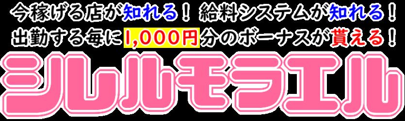 東京風俗求人『シレルモラエル』